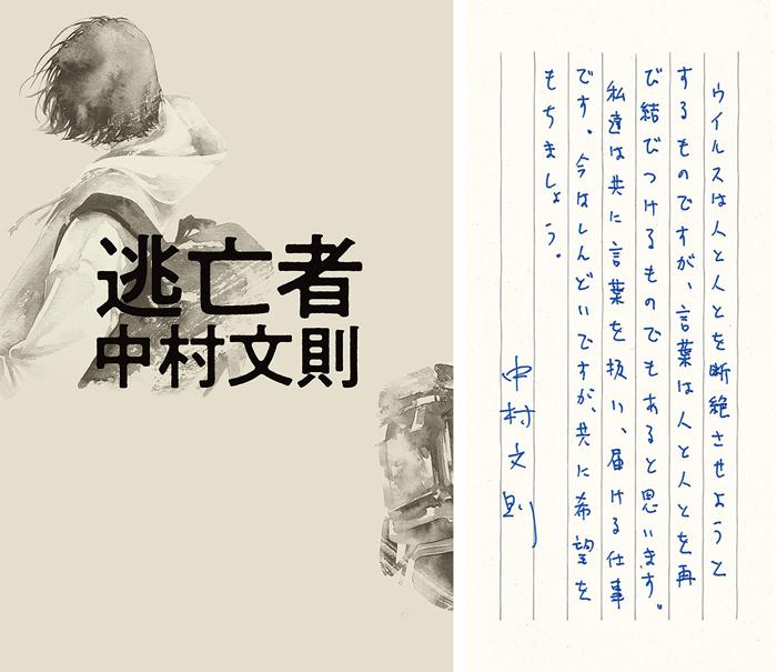 zhong_cun_wen_ze_-tao_wang_zhe_700px.png