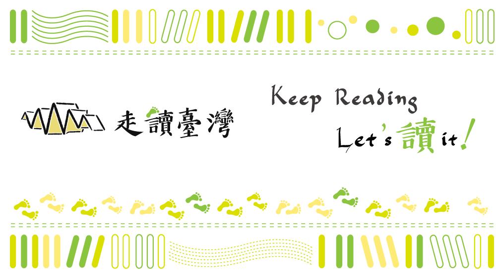zou_du_tai_wan_zhu_shi_jue_1000px.png